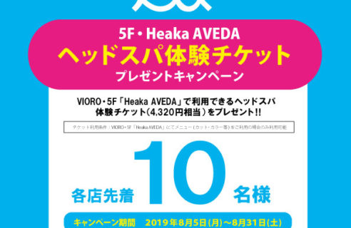 「Heaka AVEDA」ヘッドスパ体験チケットプレゼントキャンペーン実施