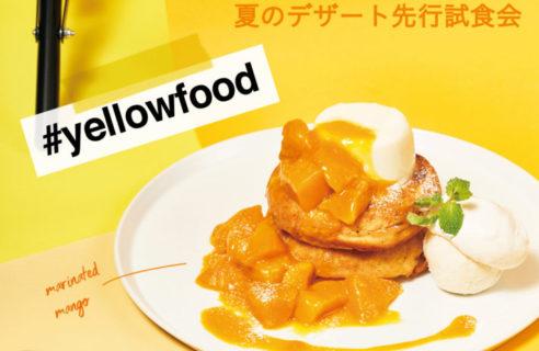 7/29開催!8月のデザートを一足先に!先行試食会のお知らせ!