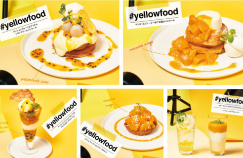 【8/1-9/2】『SUMMER COLORING 』第2弾!『#yellowfood』