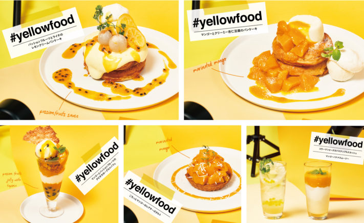 【8/1-9/2】『SUMMER COLORING 』第2弾!『#yellowfood』