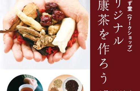 漢方みず堂 オリジナル健康茶ワークショップ