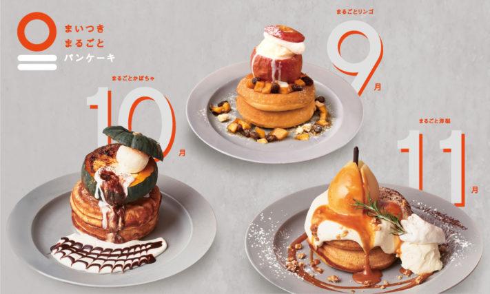 【9/3-11/30】秋の果実が丸ごと楽しめるパンケーキが3ヶ月連続で登場!『まいつき まるごと パンケーキ』フェア