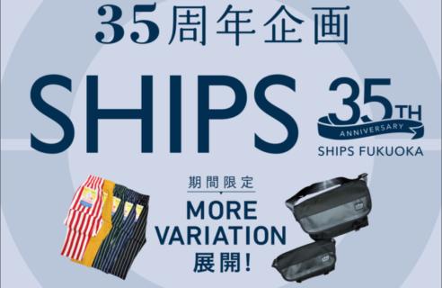 SHIPS 35周年企画のお知らせ!