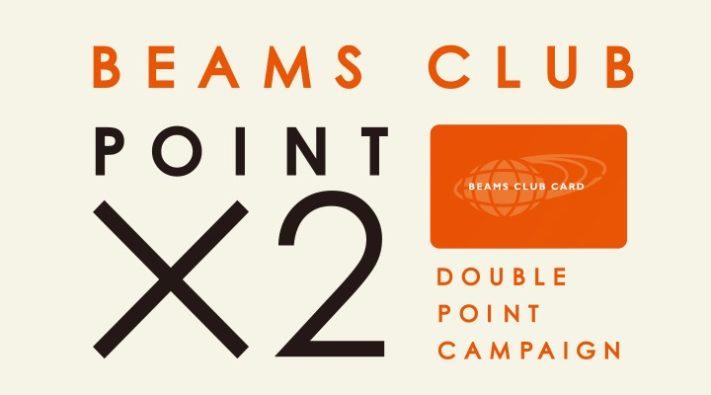 BEAMS CLUB ダブルポイントキャンペーン