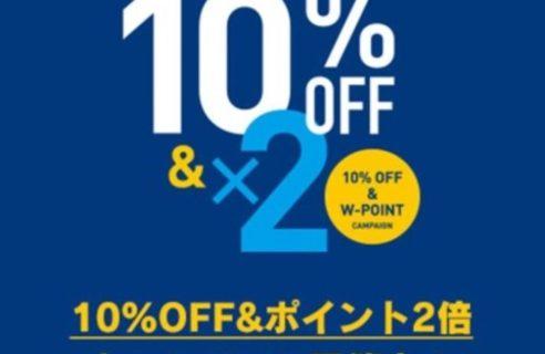 NOBLE全商品10%OFF+Wポイントキャンペーン!!