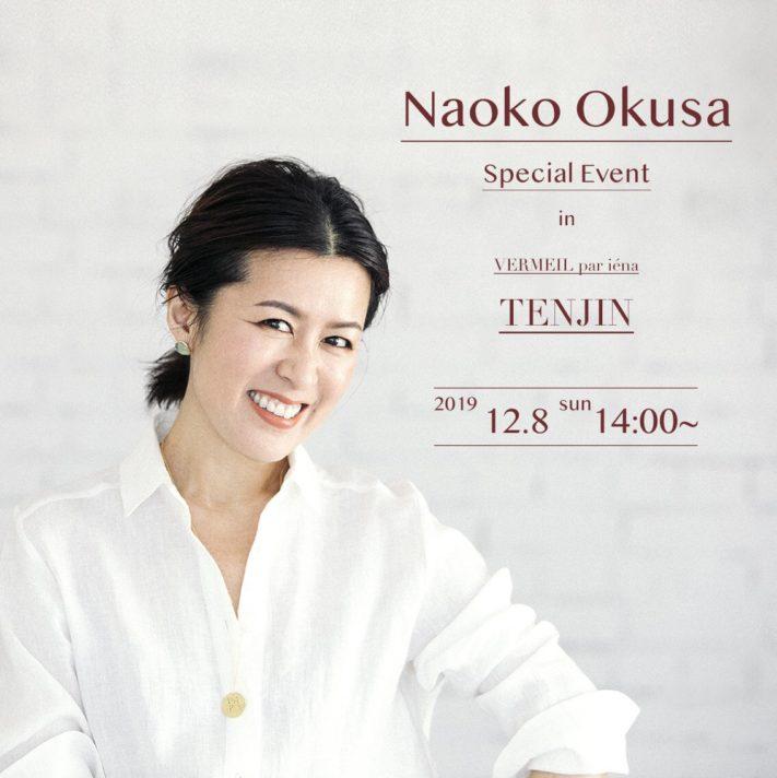 12/8(日)VERMEIL par iena にてNaoko Okusa Special event 開催!