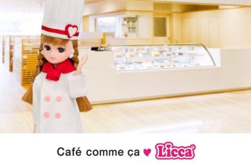 11/29(金)~ Café comme ca×「リカちゃん」コラボレーション!