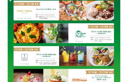 11/25(月)~12/25(水)★LINEクーポンキャンペーン開催★