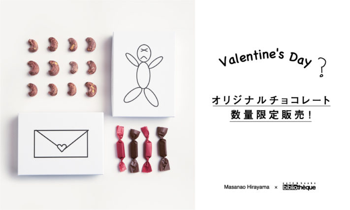 人気イラストレーター 平山昌尚さんとのスペシャルコラボチョコレートを販売!