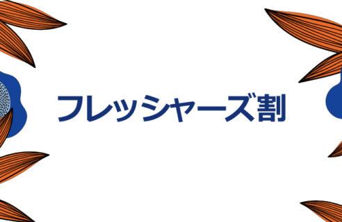フレッシャーズ割 キャンペーン!