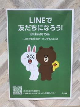 LINEのお友達追加