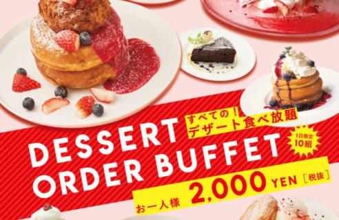 【3/16-3/31】平日17時~限定!デザートすべて食べ放題「デザートオーダービュッフェ」を開催