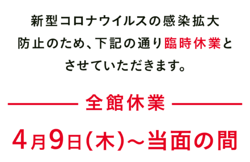 【VIORO】4/9(木)~ 全館臨時休業のご案内