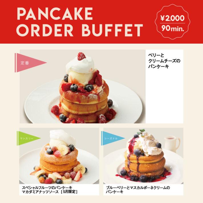 『パンケーキ食べ放題』スタートしました!