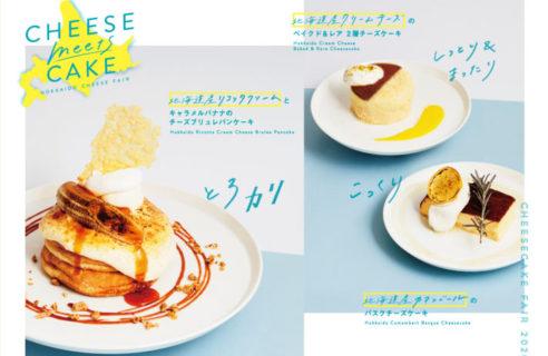 【6/1-】北海道産チーズ×心地よい新食感を楽しむチーズケーキフェア『CHEESE meets CAKE』スタート