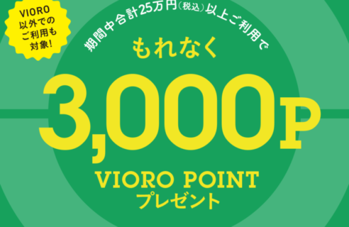 【期間延長のお知らせ】VIOROカード3,000ポイントプレゼントキャンペーン