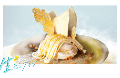 【CHEESE meets CAKE】北海道産マスカルポーネの濃厚エアリーチーズ生モンブラン