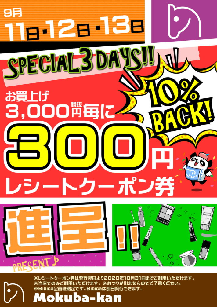 SPECIAL 3DAYS