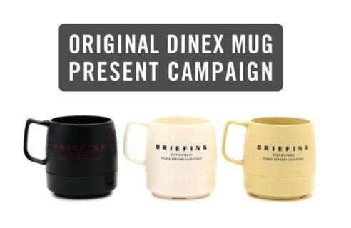 BRIEFING 【 DINEX マグカップ プレゼント! 】