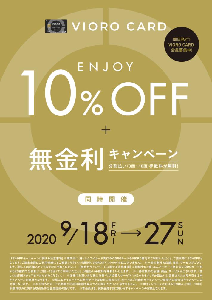 BRIEFING 【 VIOROカード10%OFF+無金利キャンペーンスタート! 】