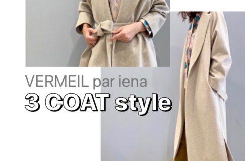 テイスト別で選ぶ!! VERMEIL 3大コートスタイル