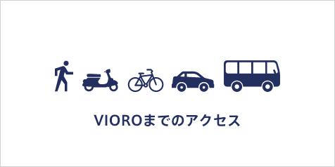 vioroまでのアクセス