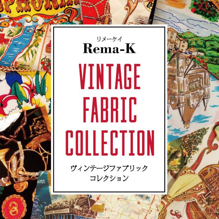 【Rema-K】ヴィンテージファブリックフェア開催中!