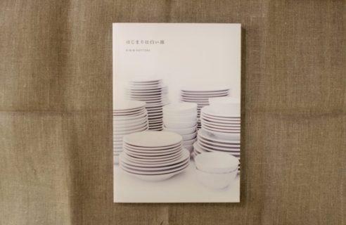 系列店B・B・B POTTERSの25周年を記念した書籍が発売になりました。