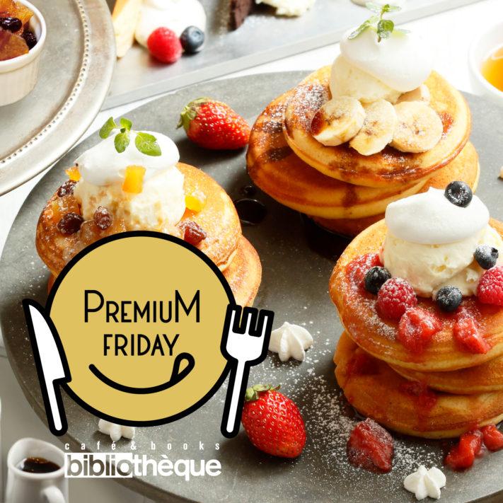 3月31日【プレミアムフライデー限定!パンケーキ食べ放題!】