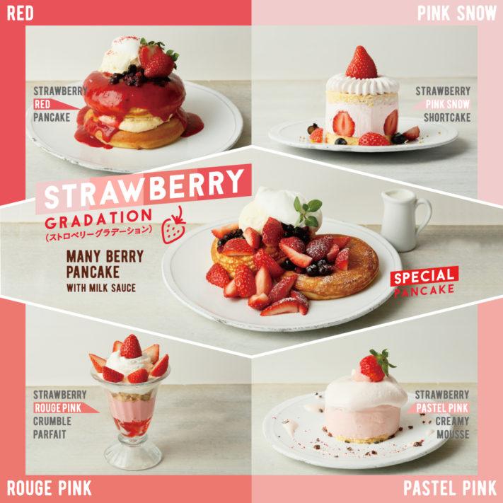 苺の味とカラーの変化が楽しめる苺づくしなデザートフェア STRAWBERRY GRADATION
