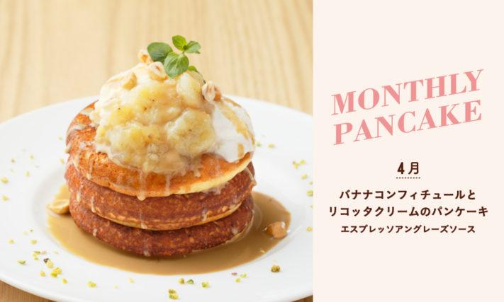 《4月限定!》バナナコンフィチュールとリコッタクリームのパンケーキ