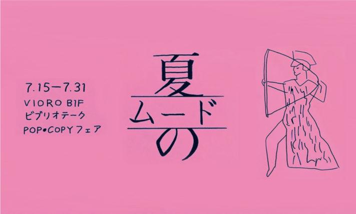【7/15-7/31】POP●COPY (ポッポコピー) TEE SHIRTS FAIR 2017~夏のムード~