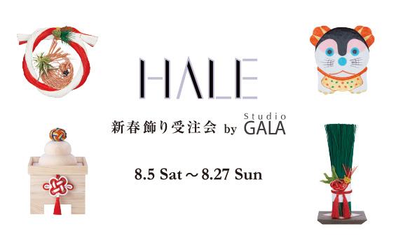 Studio GALA(スタジオガラ)の新春飾り