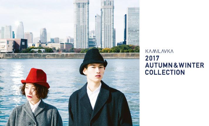 【10/2-10/10】KAMILAVKA 2017 AUTUMN&WINTER COLLECTION 帽子ブランド『カミラフカ』2017秋冬コレクション 受注即売会