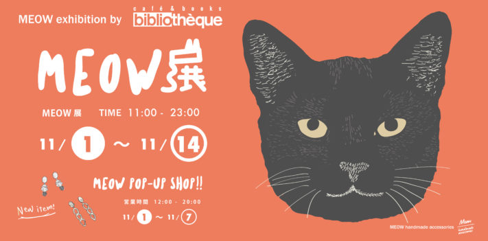 【11/1-11/14】 MEOW展 by bibliotheque