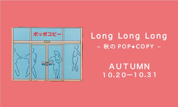 【10/20-10/31】Long Long Long~秋のPOP●COPY~
