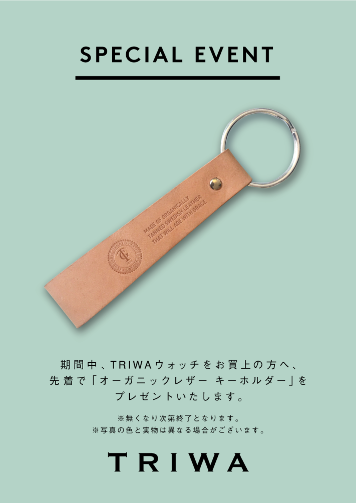 【TRIWA】SPECIAL EVENT
