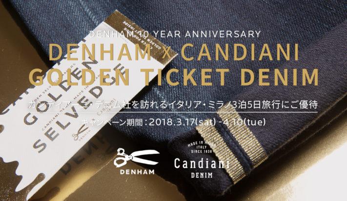 DENHAM 10 YEAR ANNIVERSARY  DENHAM X CANDIANI GOLDEN TICKET DENIM発売