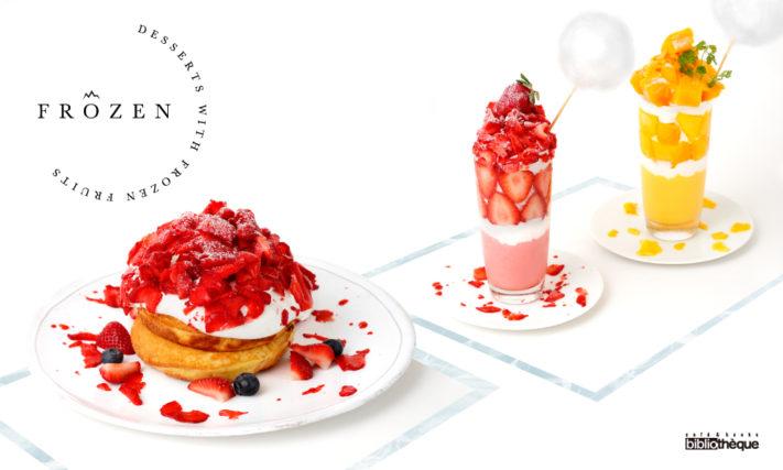 【6/1 fri-9/12 wed】FROZEN FRUIT FAIR<フローズンフルーツフェア>贅沢な果実味を満喫!!