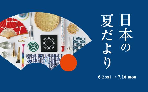 夏を快適に愉しむ道具を集めたイベント「日本の夏だより」