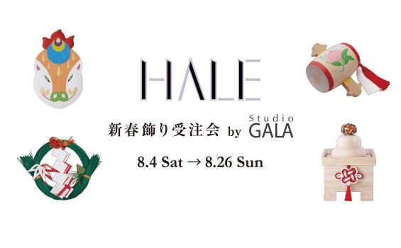 Studio GALA 新春飾り受注会