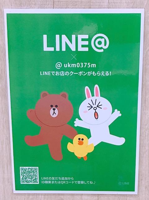 LINEクーポン☆