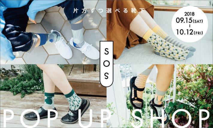 片方ずつソロで買える!新しい靴下ブランド SOS  POP UP SHOP