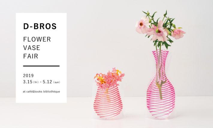 今欲しい!フラワーベースフェア 【3/15-5/12】D-BROS FLOWER VASE FAIR
