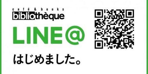 【LINE@友だち募集中!】ビブリオテーク公式LINEはじめました。