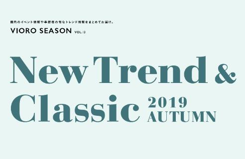 NEW Trend & Classic 2019 AUTUMN