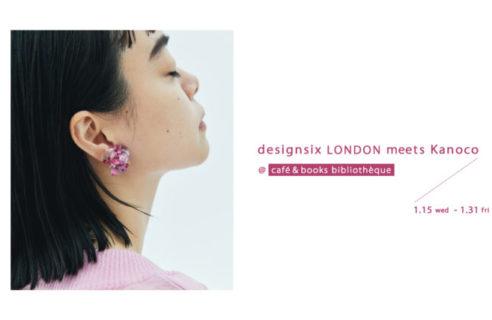 【1/15-1/31】designsix LONDON meets Kanoco at café&books bibliothèque