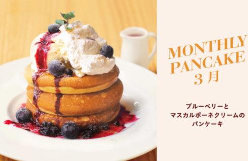 【3月限定】ブルーベリーとマスカルポーネクリームのパンケーキ