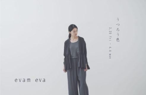 【 evam eva   うつろう色 】