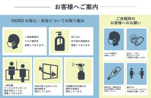 【8/20更新】当館の新型コロナウイルス対策について